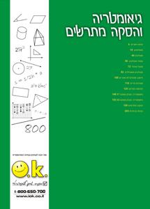 ספרי פסיכומטרי - גיאומטריה והסקה מתרשים