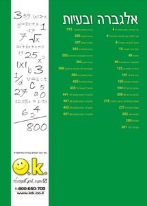ספרי פסיכומטרי - אלגברה ובעיות