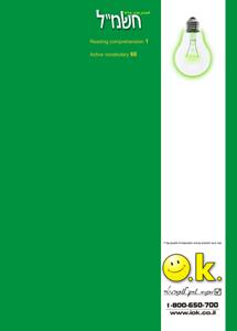 ספרי פסיכומטרי - חוברת שינון מילים
