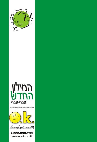 ספרי פסיכומטרי - מילון עברית