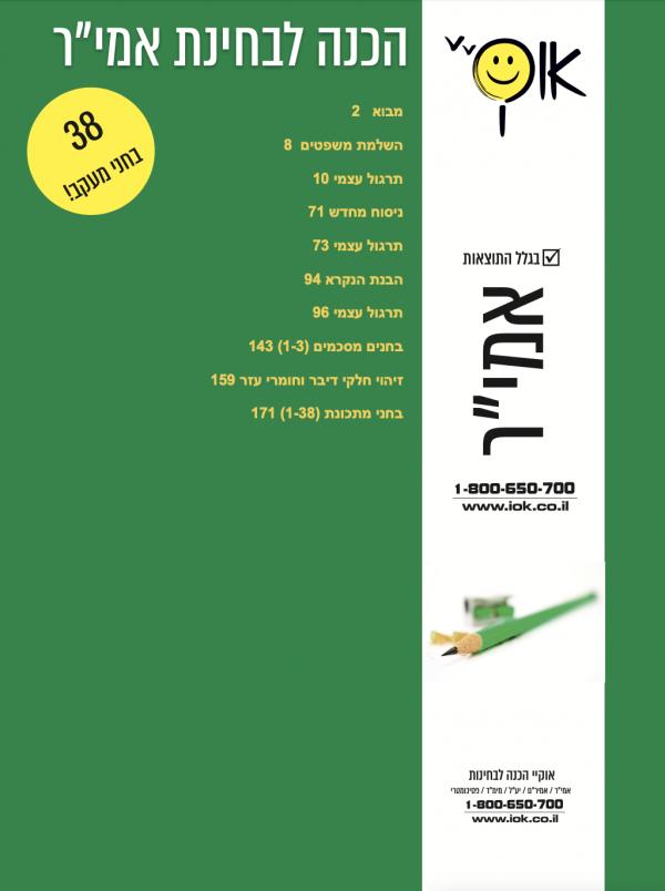 ספר הכנה למבחן אמיר / אמירם