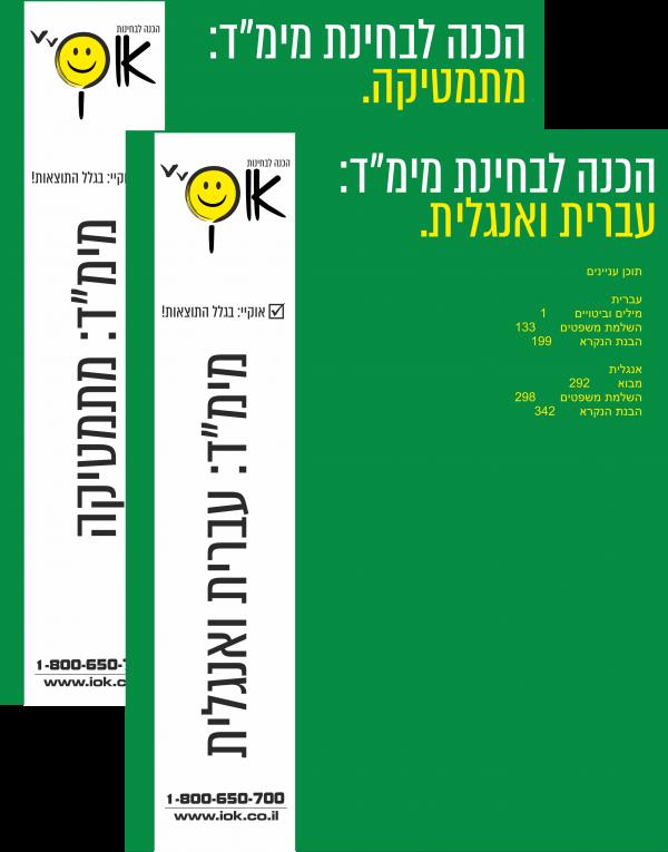 ערכת הכנה לבחינת מימד כוללת שני ספרים: 1. מתמטיקה 2. עברית ואנגלית והיא הערכה המקיפה ביותר בתחום. הספרים שלנו הם המעודכנים ביותר והמותאמים ביותר להכנה.