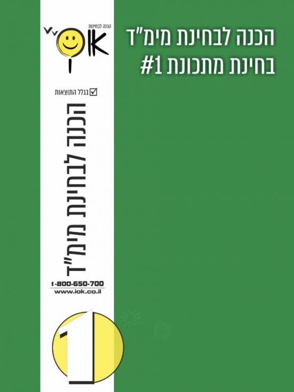 בחינת מתכונת החדשה, גירסה להורדה. לֹהוריד ספר מימד, download