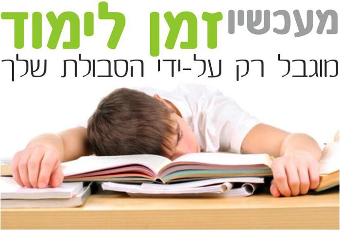 עכשיו זמן לימוד מוגבל רק על ידי הסבולת שלך.