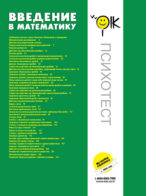 психометрия. введение в математику.