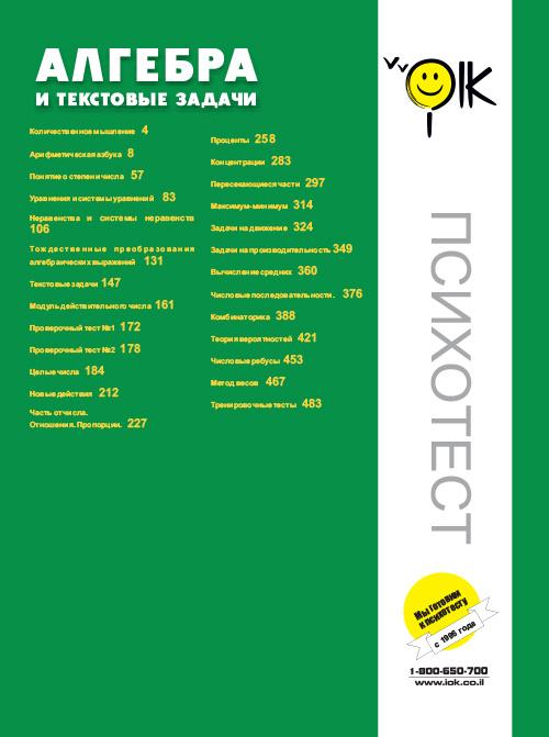 Алгебра и текстовые задачи. Учебник для подготовки к психометрическому экзамену.