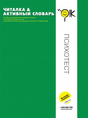 Пособие для увеличения словарного запаса и улучшения техники чтения на английском языке для сдающих психотест и экзамен Амир