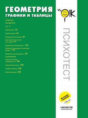 Геометрия графики и таблицы. Учебник для подготовки к психометрическому экзамену.