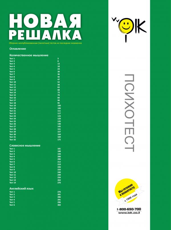 Сборник экзаменационных заданий для сдающих психометрический экзамен.
