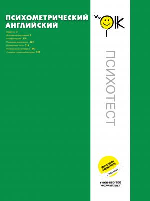 Психометрический английский для абитуриентов, готовящихся к психометрическому экзамену или к экзамену «Амир».