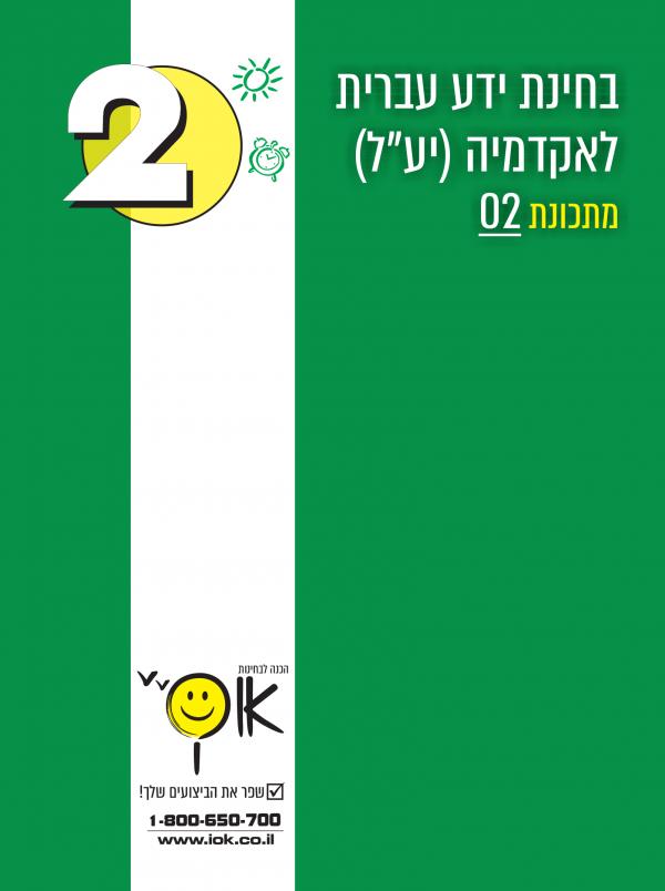 Экзамен «Яэль» — это тест на определение уровня иврита для абитуриентов, поступающих в израильские учебные заведения.