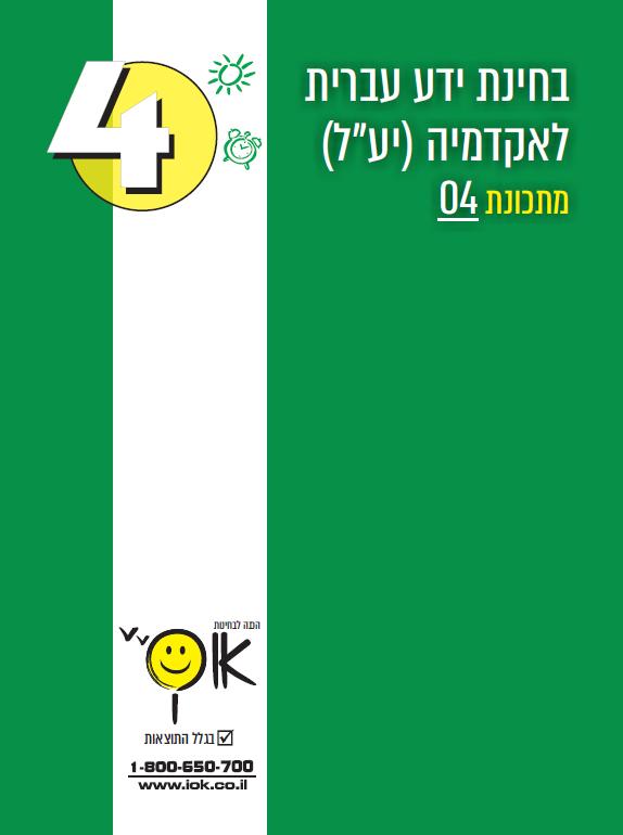 Пример экзамена Яэль. Тест на знание иврита для поступающих в вузы Израиля. Вариант 4.