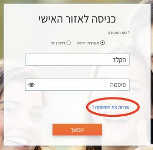 Восстановление пароля на сайте ИЦЭО