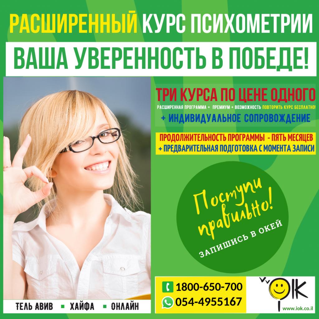 Расширенная программа подготовки к психометрическому экзамену в окей