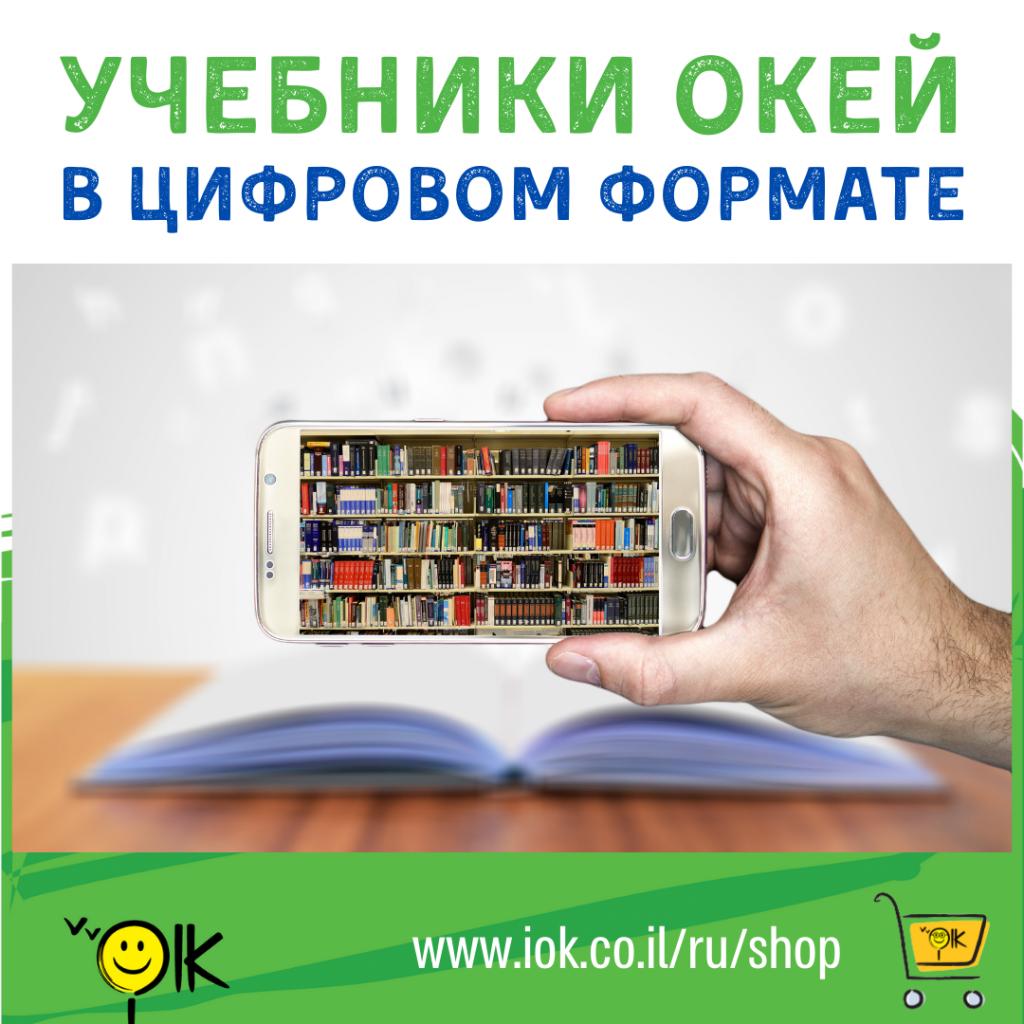 учебники в цифровом формате, дигитальные учебники, психометрия яэль амир
