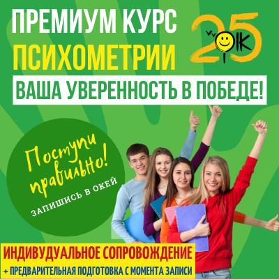 трехмесячная программа подготовки к психометрическому экзамену на русском языке